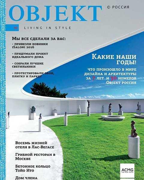 Обложка журнала OBJEKT Лето 2016