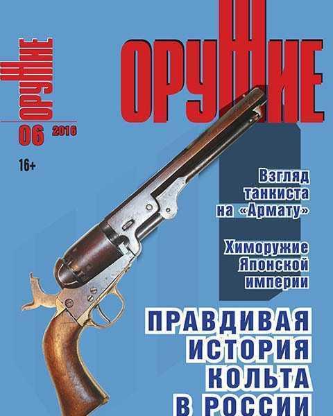 Кольт, журнал Оружие №6 июнь 2016