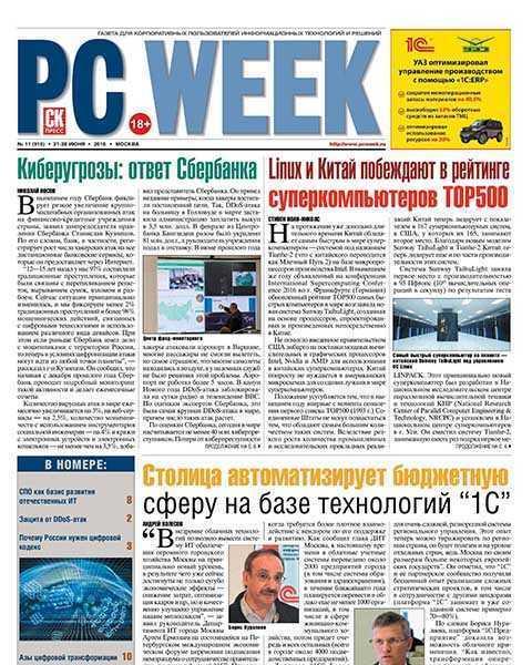 Журнал PC Week №11 (2016) PDF