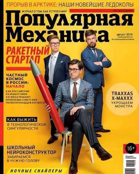 Журнал Популярная механика №8 август 2016