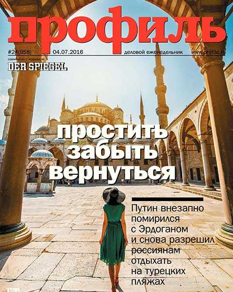 Журнал Профиль №24 (2016) PDF