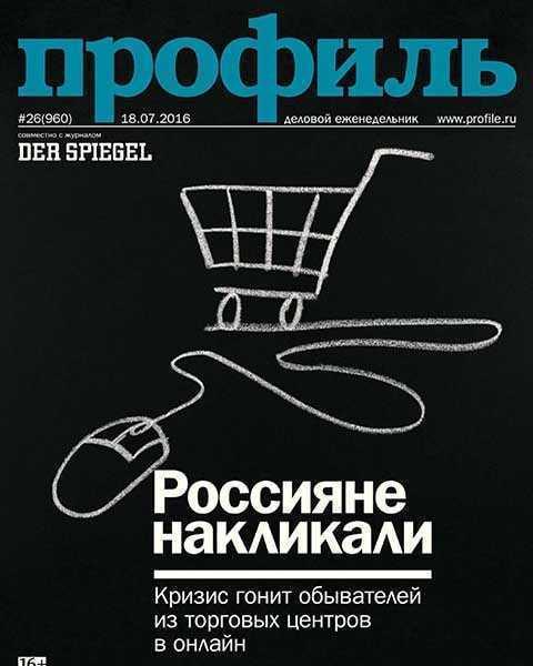 Журнал Профиль №26 (2016)