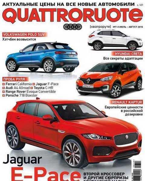 Jaguar E-Pace, журнал Quattroruote №7-8 июль-август 2016