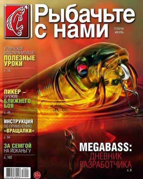 Журнал Рыбачьте с нами №7 июль 2016 pdf