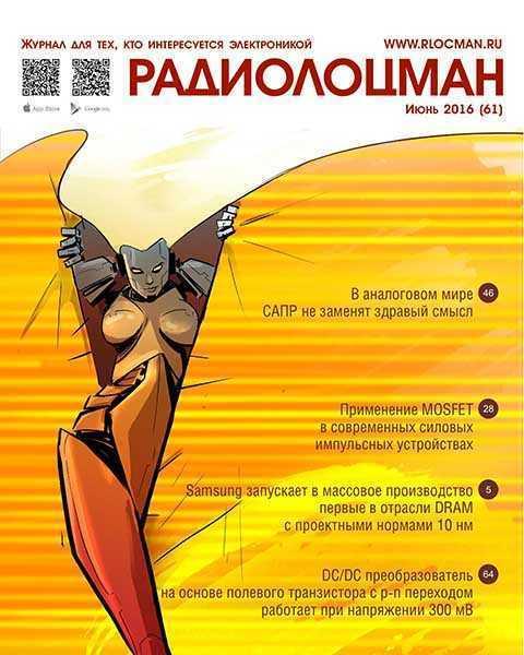 Журнал Радиолоцман №6 июнь 2016
