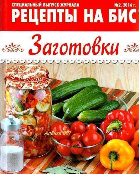 Журнал Рецепты на бис №2 Заготовки 2016