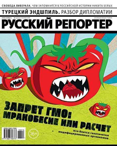 Журнал Русский репортер №15 (2016)