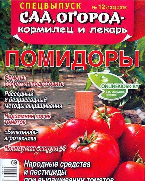 Журнал Сад, огород – кормилец и лекарь №12 (2016) СВ