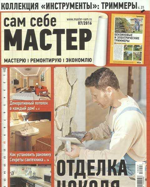 Журнал Сам себе мастер №7 июль 2016 pdf