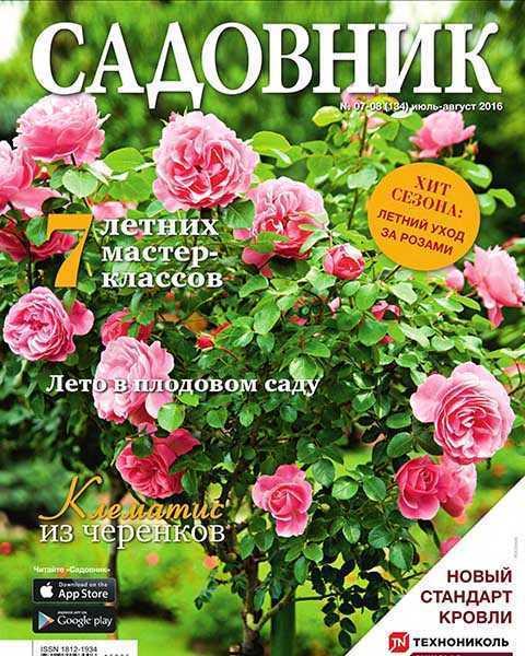 Обложка журнала Садовник №7-8 2016