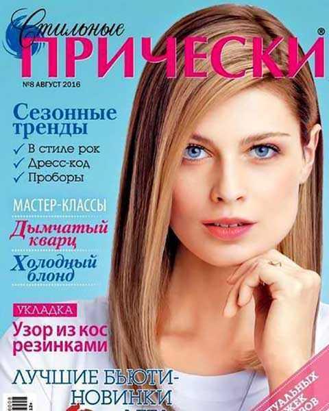 Журнал Стильные прически №8 август 2016