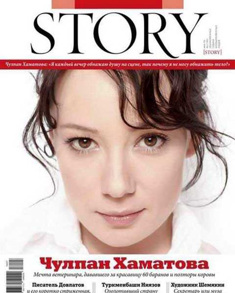 Чулпан Хаматова, Журнал STORY №7 июль 2016 PDF