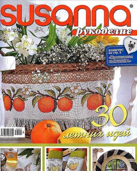Журнал Susanna рукоделие №4 (2016) PDF