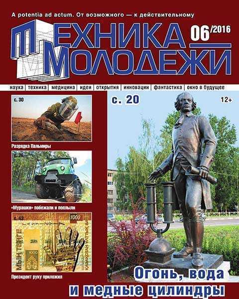 Журнал Техника молодёжи №6 (2016)