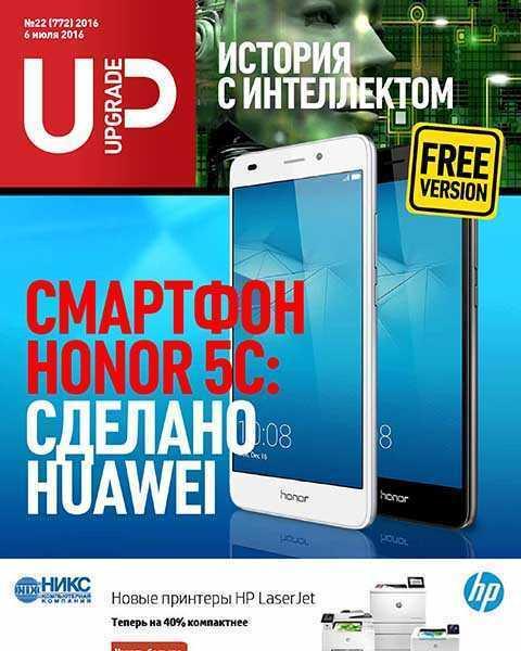 Смартфон Honor 5C на обложке UPgrade №22 (2016)