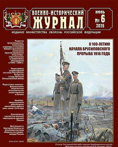 Обложка Военно-исторический журнал №6 2016
