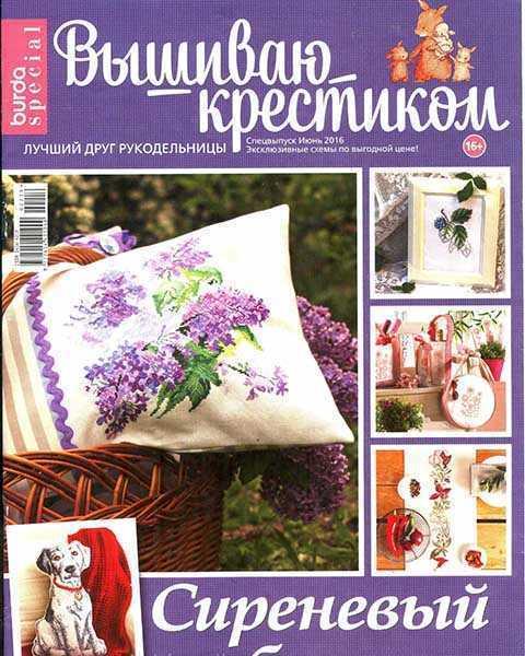 Журнал Вышиваю крестиком №6 (2016) СВ