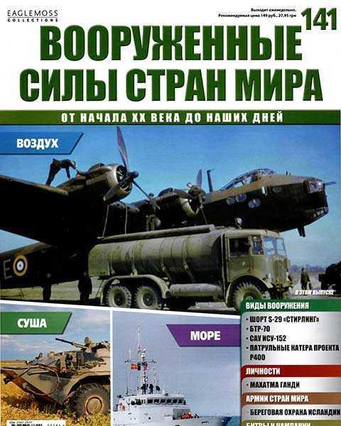 Журнал Вооруженные силы стран мира №141 (2016)