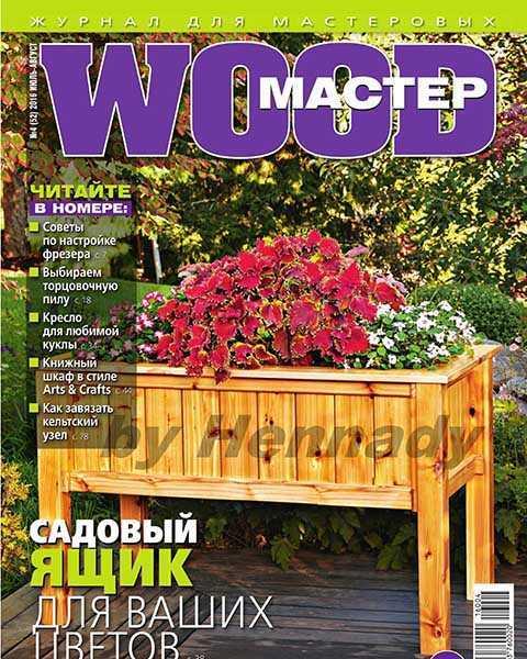 Садовый ящик для цветов на обложке журнала Wood мастер