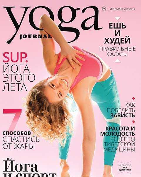 Журнал Yoga Journal №76 (2016) PDF
