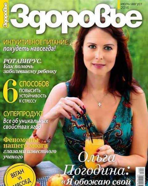 Ольга Погодина, Журнал Здоровье №7-8 2016