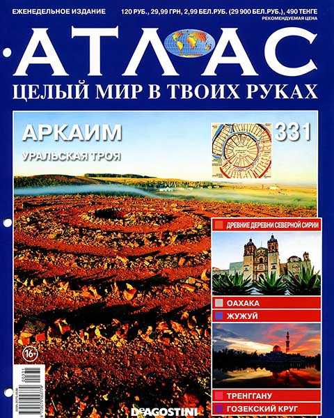 Журнал Атлас. Целый мир в твоих руках №331 (2016)