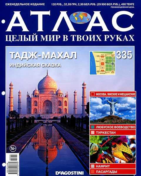 Журнал Атлас. Целый мир в твоих руках №335 (2016)
