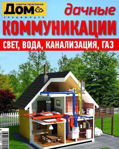 Дом в разрезе, обложка журнала Дом №3 Дачные коммуникации 2016