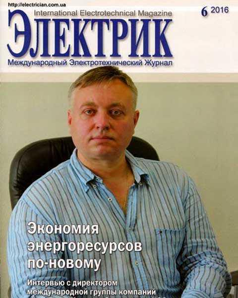 Журнал Электрик №6 июнь 2016