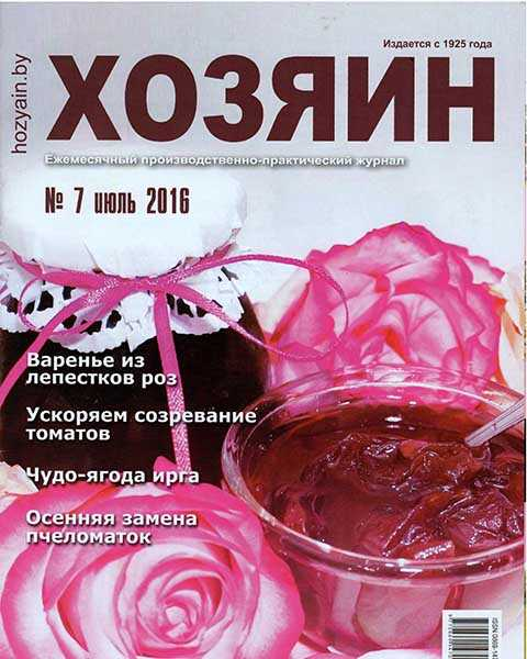 Журнал Хозяин №7 июль 2016