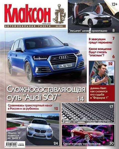 Audi SQ7, Клаксон №6 июнь 2016