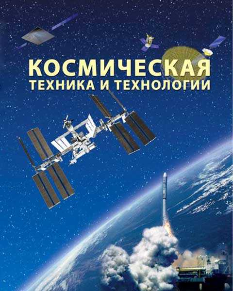 Журнал Космическая техника и технологии №2 (2016)