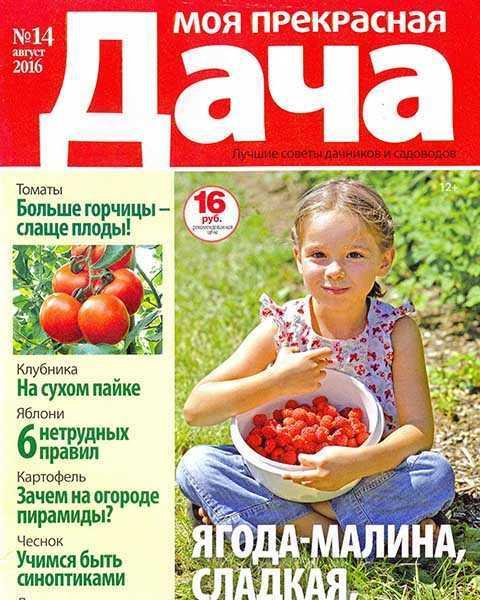 Журнал Моя прекрасная дача №14 (2016)