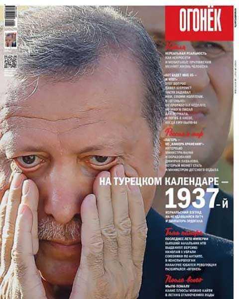 Журнал Огонёк №29 (2016)