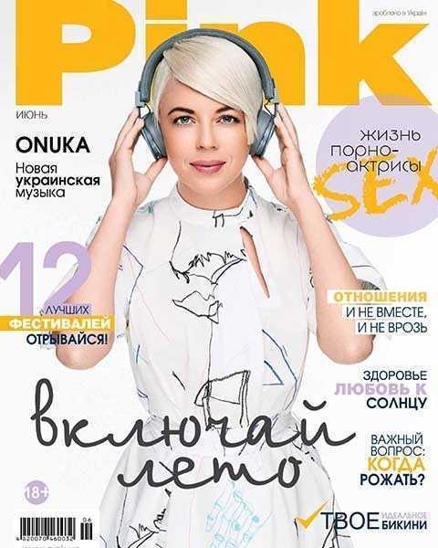 Onuka на обложке журнал Pink 2016