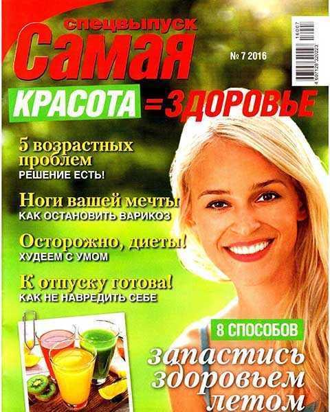 Журнал Самая №7 СВ 2016