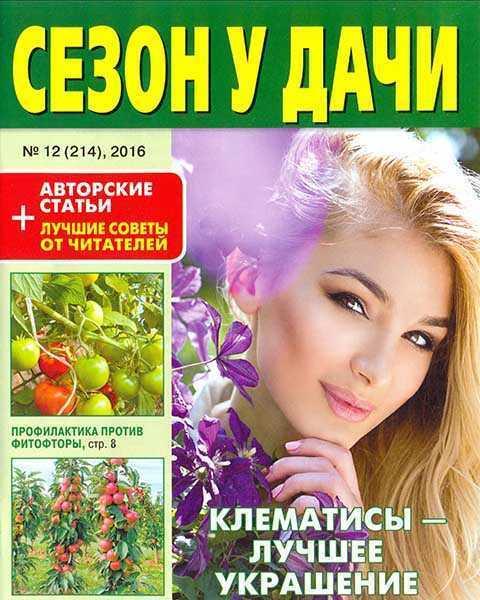 Красивая девушка на обложке журнала Сезон у дачи №12 (2016)