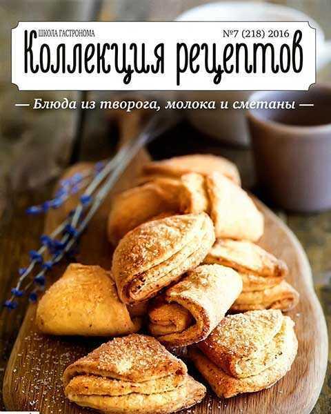 Журнал Коллекция рецептов №7 (2016)