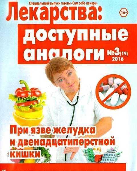 Сам себе лекарь №3 Лекарства: доступные аналоги 2016