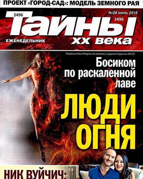 Журнал Тайны 20 века №28 (2016)