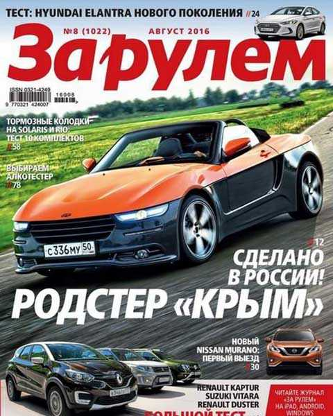 Журнал За рулем №8 август 2016