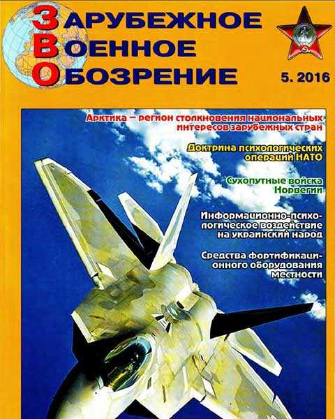 Зарубежное военное обозрение №6 (2016)