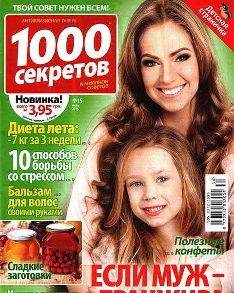 Журнал 1000 секретов №15 (2016)
