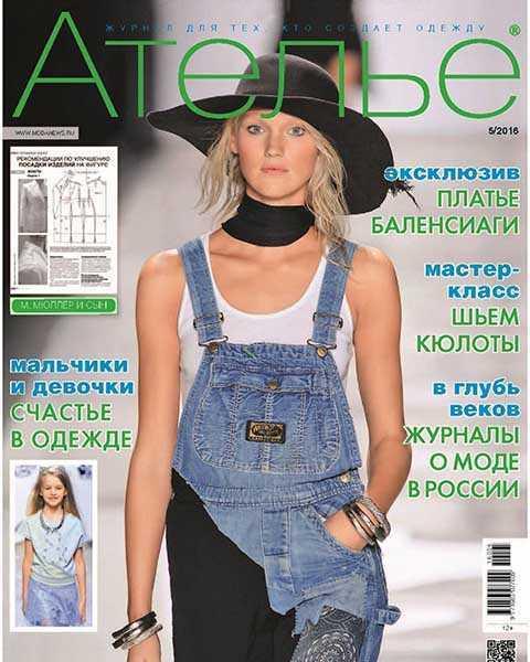 Журнал Ателье №5 (2016)