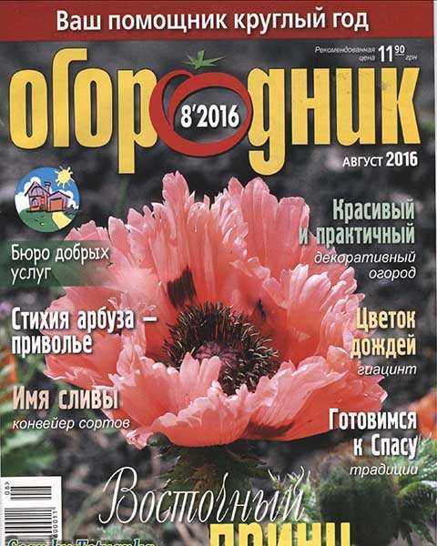 Журнал Огородник №8 (2016)