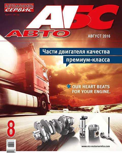 Журнал АБС авто №8 август 2016