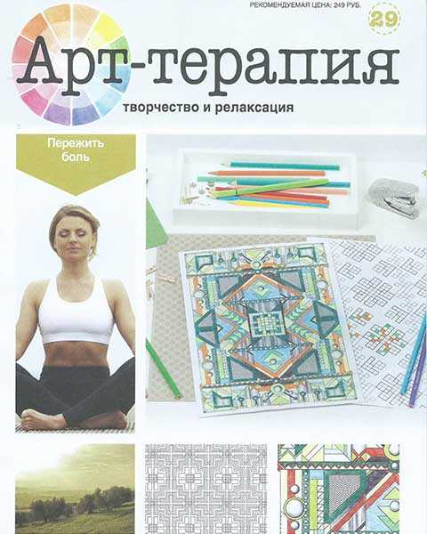 Журнал Арт-терапия №29 (2016)