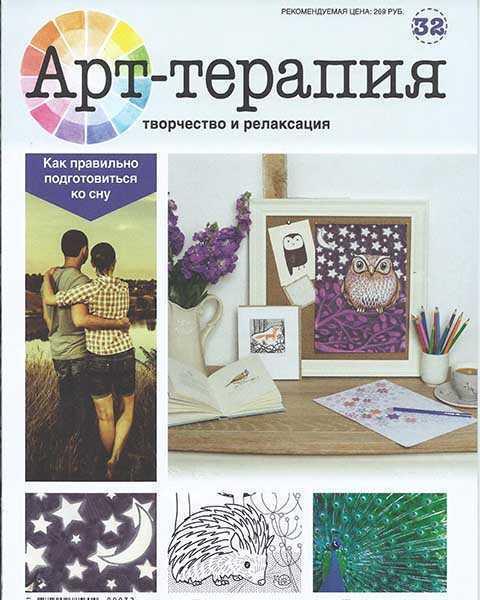 Журнал Арт-терапия №32 (2016)