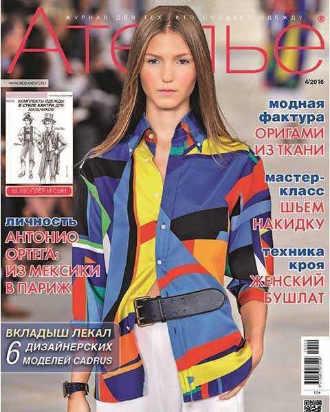 Журнал Ателье №4 (2016)