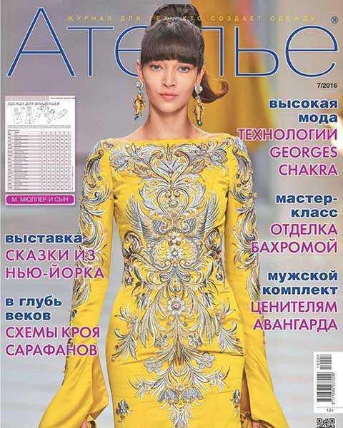Журнал Ателье №7 (2016)